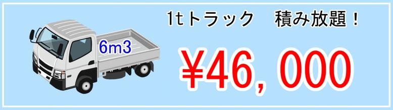 不用品回収1tトラック