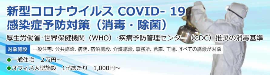新型コロナウイルス感染予防対策サービス