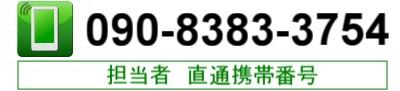 遺品整理担当者携帯番号