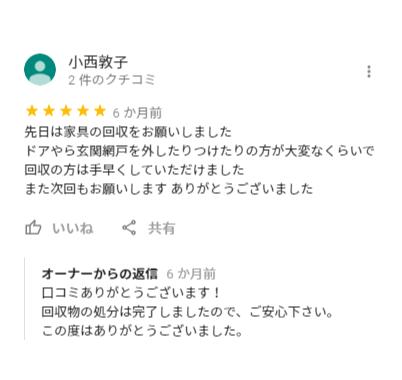 東大阪市の不用品回収