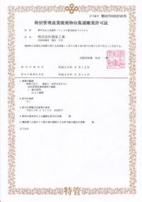 特別管理産業廃棄物収集運搬許可