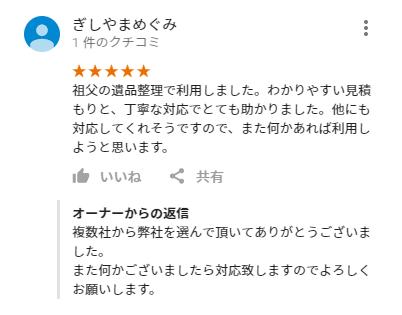 兵庫県の遺品整理の評判