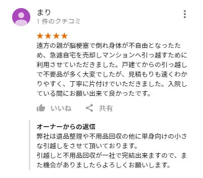 和泉市の遺品整理の口コミ