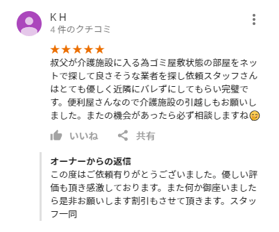 東大阪市の遺品整理
