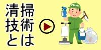 特殊清掃の清掃技術