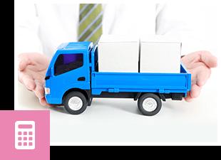 遺品整理のトラック